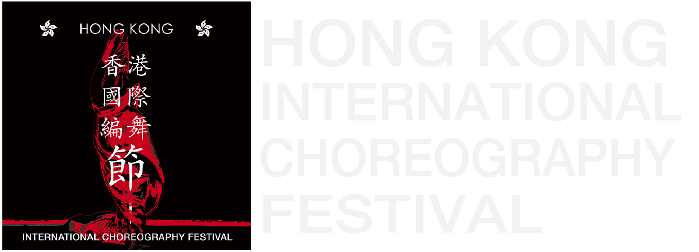 Hong Kong International Choreography Festival